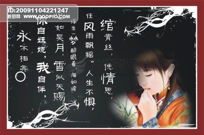 吹笛子的古典美女  枫叶飘落