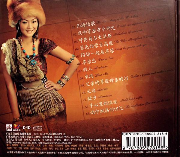 草原的歌者──降央卓玛