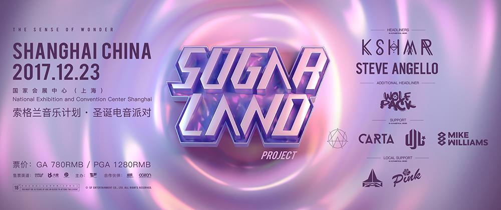 Sugarland Project 圣诞电音派对
