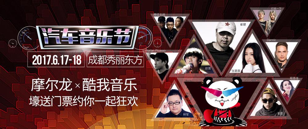 2017中国成都汽车音乐节