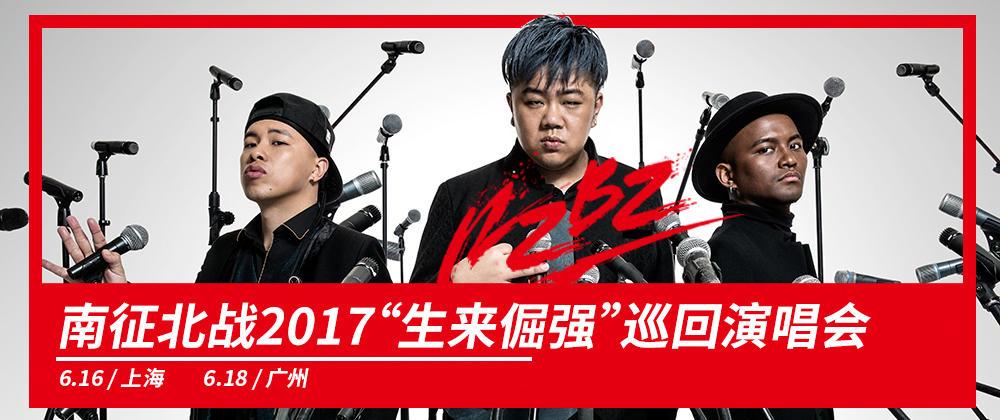 南征北战演唱会上海站广州站