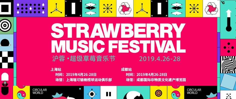 2019草莓音乐节