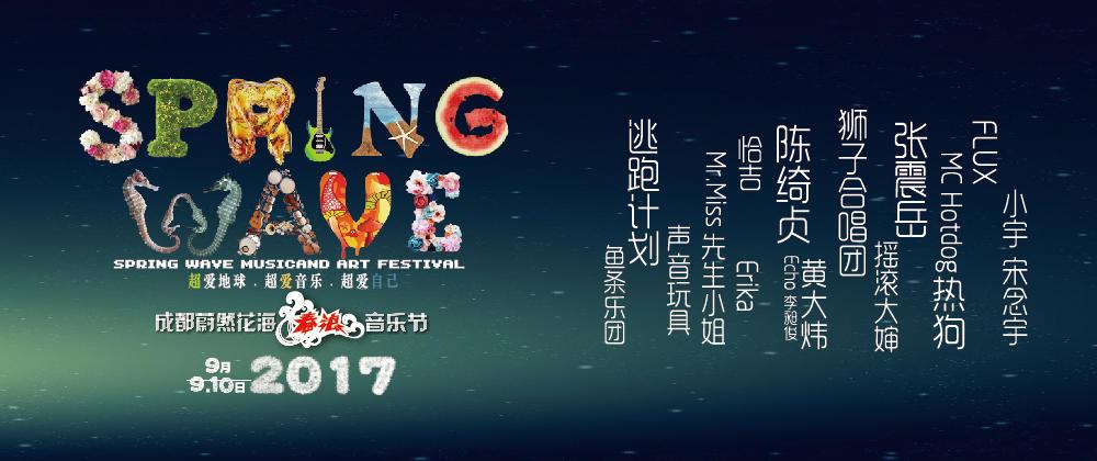 2017成都春浪音乐节