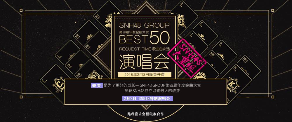 SNH48 GROUP 第四届年度金曲大赏
