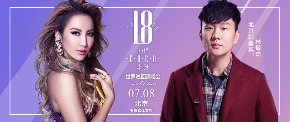 COCO李玟演唱会北京站