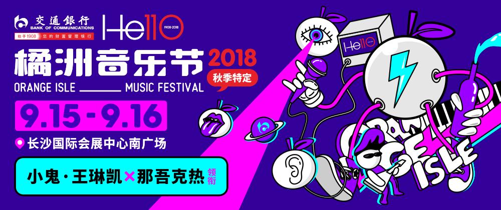 2018橘洲音乐节