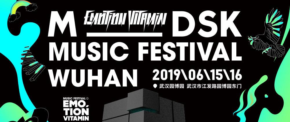 2019MDSK音乐节武汉站